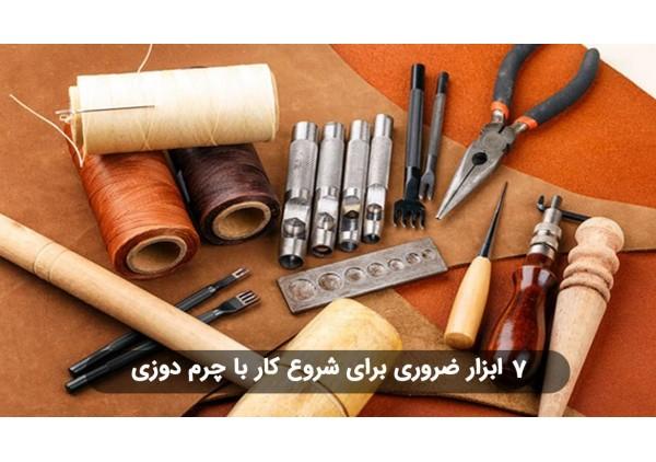 7 ابزار ضروری برای کار با چرم طبیعی