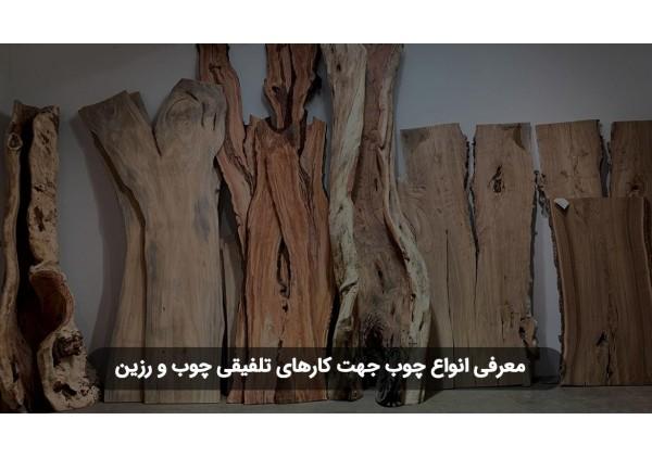 معرفی انواع چوب جهت کارهای تلفیقی چوب و رزین