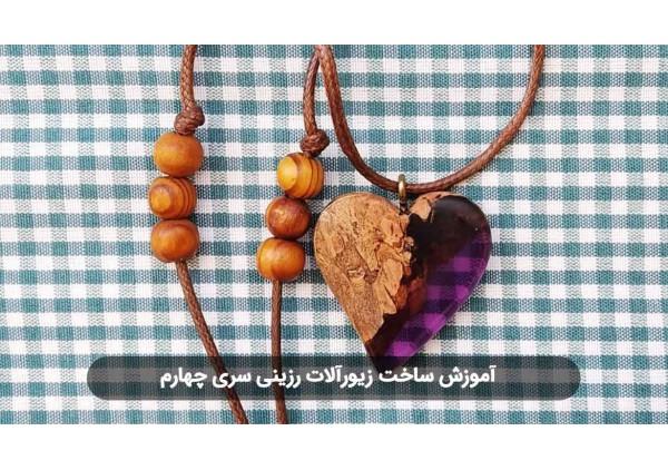آموزش ساخت قلب چوبی و رزینی