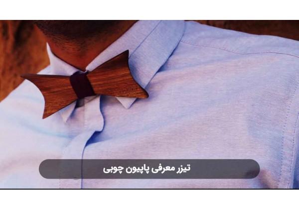 نحوه استفاده از پاپیون چوبی برای پیراهن