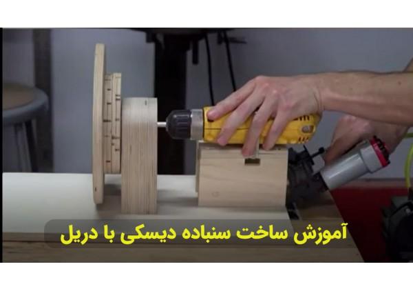 آموزش ساخت سنباده دیسکی با استفاده از دریل