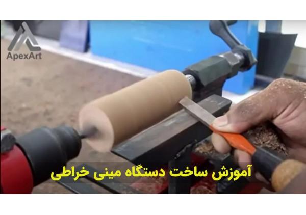 آموزش ساخت دستگاه مینی خراطی